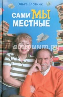 Сами мы местные. Жена Коклюшкина пишет рассказы - Эльга Злотник