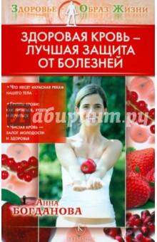 Здоровая кровь - лучшая защита от болезней - Анна Богданова