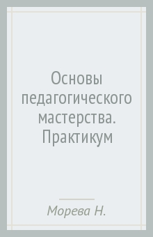 Основы педагогического мастерства. Практикум - Наталья Морева