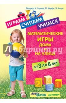 Играем, считаем, учимся. Математические игры дома и на улице. От 3 до 6 лет - Чарнер, Мерфи, Кларк