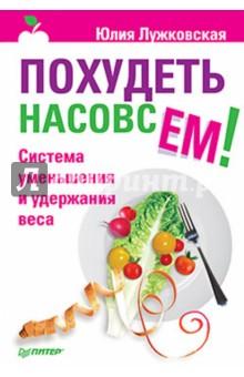 Похудеть насовсем! Система уменьшения и удержания веса - Юлия Лужковская