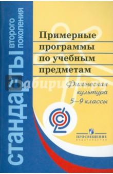 Примерные программы по учебным предметам. Физическая культура. 5-9 классы