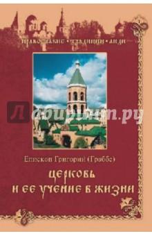 Церковь и ее учение в жизни - Григорий Епископ