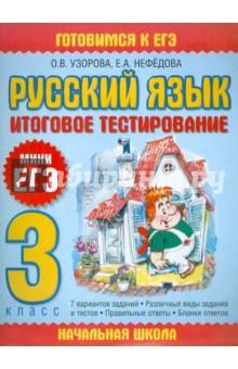 Русский язык. Итоговое тестирование. 3 класс - Узорова, Нефедова