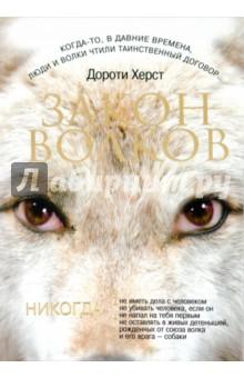 Закон волков - Дороти Херст