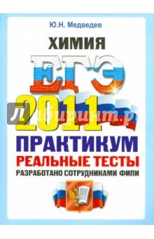 ЕГЭ 2011. Химия. Практикум по выполнению типовых тестовых заданий - Юрий Медведев