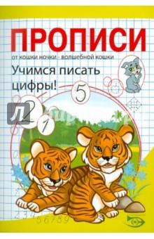 Прописи. Учимся писать цифры - Полярный, Никольская
