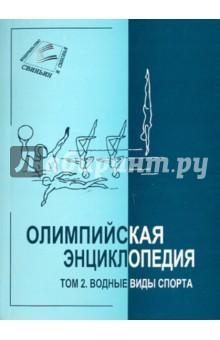 Олимпийская энциклопедия в 5 томах. Том 2. Водные виды спорта - Свиньин, Булгакова
