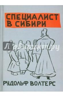 Специалист в Сибири - Рудольф Волтерс