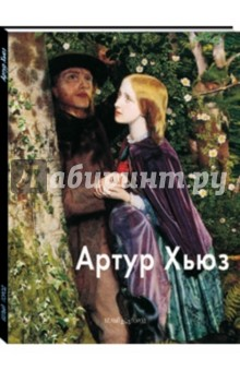 Артур Хьюз - Александр Шестимиров