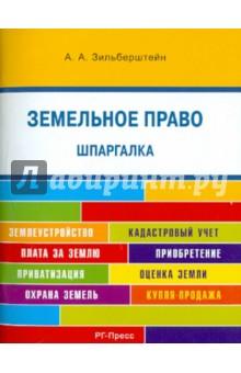 Купить Анастасия Зильберштейн: Земельное право. Шпаргалка. Учебное пособие