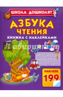 Олеся Жукова: Азбука чтения