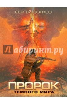 Пророк Темного мира - Сергей Волков