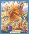 Классические сказки обложка книги