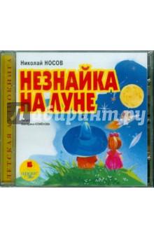 Купить аудиокнигу: Николай Носов. Незнайка на Луне (CDmp3, читает Семенова Е., на диске)