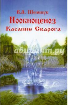 Нообиоцениоз. Касание Сварога - Владимир Шемшук