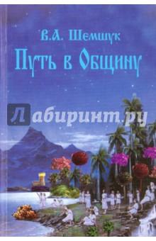 Путь в Общину - Владимир Шемшук