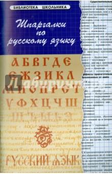 Шпаргалки по русскому языку - Борис Проценко