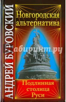 Новгородская альтернатива: подлинная столица Руси - Андрей Буровский