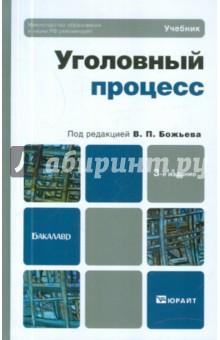 Уголовный процесс учебник 2012