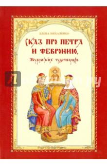 Сказ про Петра и Февронию - Елена Михаленко