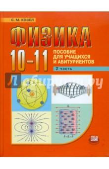 Физика учебник 10 11 класс pdf