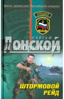 Штормовой рейд - Сергей Донской