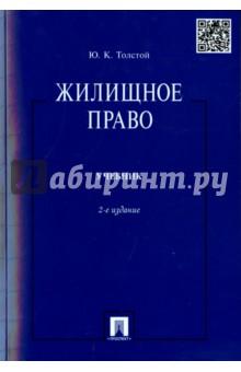 Жилищное право. Учебник - Юрий Толстой