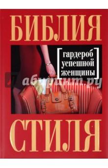 Библия стиля. Гардероб успешной женщины - Найденская, Трубецкова изображение обложки