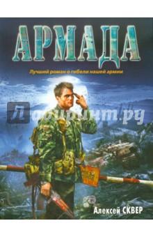 Армада - Алексей Сквер