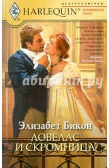 Ловелас и скромница - Элизабет Бикон