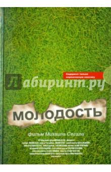 Молодость - Михаил Сегал