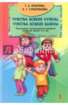 Программа развития деток читать
