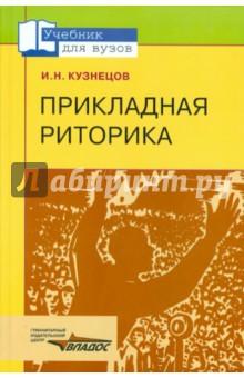 Прикладная риторика: учебное пособие для студентов вузов - Игорь Кузнецов