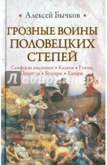 Грозные воины половецких степей - Алексей Бычков