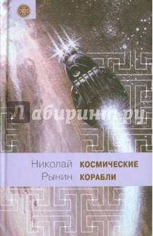 Космические корабли (Межпланетные сообщения в фантазиях романистов) - Николай Рынин