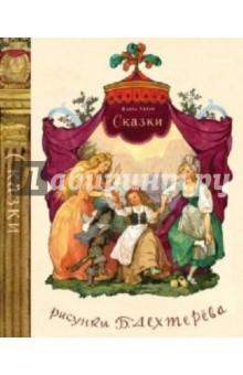 Сказки в открытках - Шарль Перро