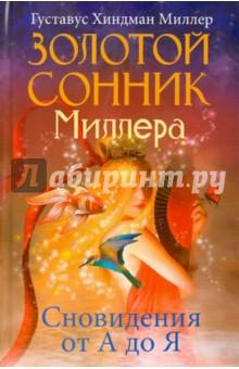 Золотой сонник Миллера - Густав Миллер