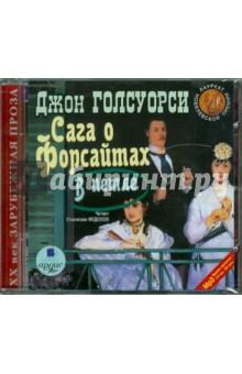 Купить аудиокнигу: Джон Голсуорси. Сага о Форсайтах: В петле (CDmp3, читает Федосов С., на диске)