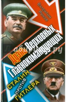Дуэль Верховных Главнокомандующих - Валентин Рунов