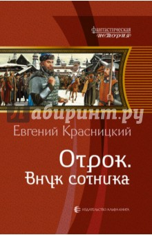Отрок. Внук сотника - Евгений Красницкий