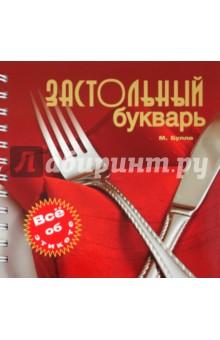 Застольный букварь - Булле, Жигульский