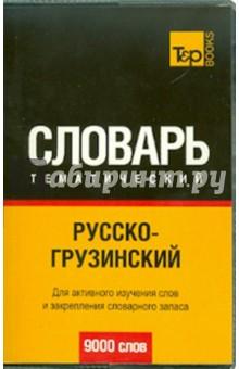Грузинский словарь