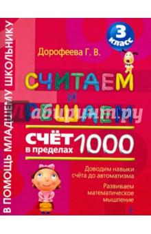 Считаем и решаем. Счет в пределах 1000. 3 класс - Галина Дорофеева