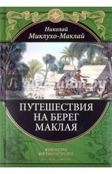 Путешествия на берег Маклая - Николай Миклухо-Маклай