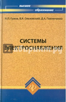 Системы электроснабжения - Гужов, Ольховский, Павлюченко