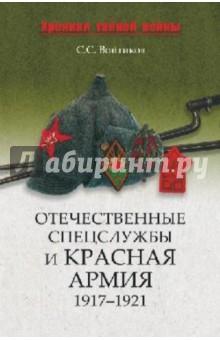Отечественные спецслужбы и Красная армия. 1917 - 1921 - Сергей Войтиков