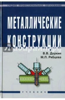 Металлические конструкции - Доркин, Рябцева