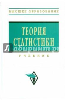 Теория статистики. Учебник - Громыко, Воробьев, Иванов, Казаринова, Карасева, Мамий, Матюхина