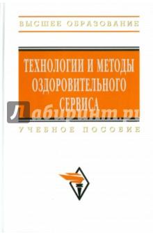 Технология и методы оздоровительного сервиса - Евгений Сигида